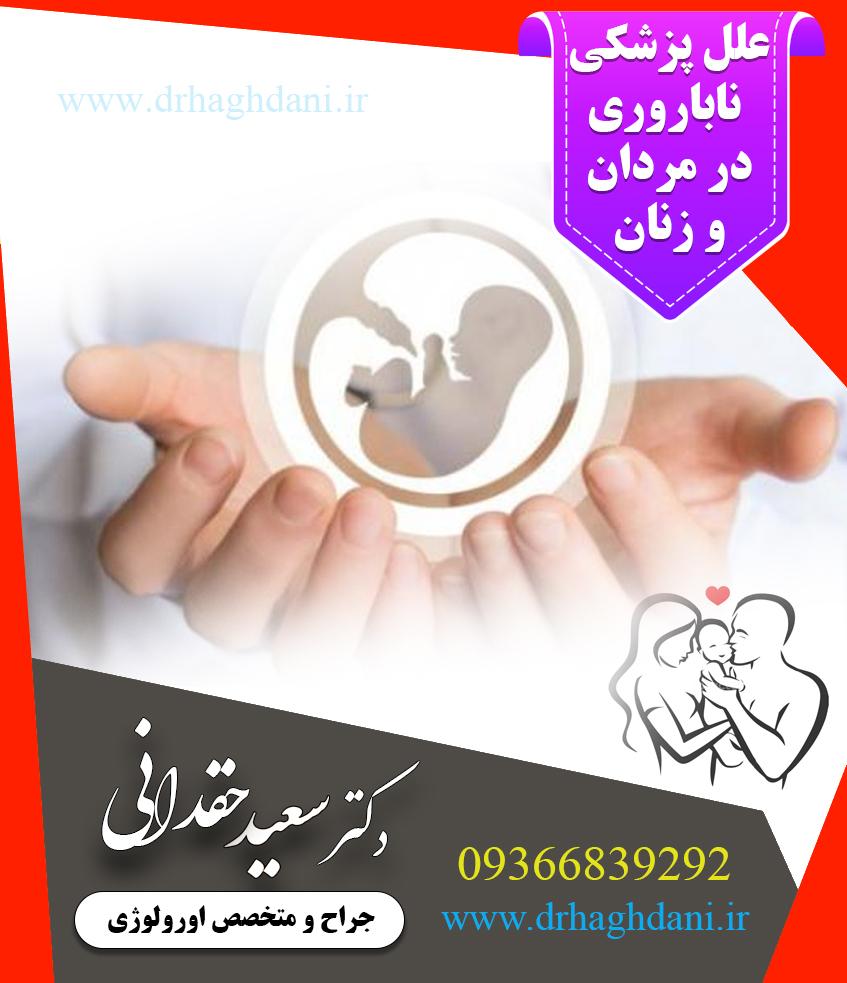 علل پزشکی ناباروری در مردان و زنان