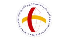 انجمن علمی تخصصی باروری و ناباروری ایران