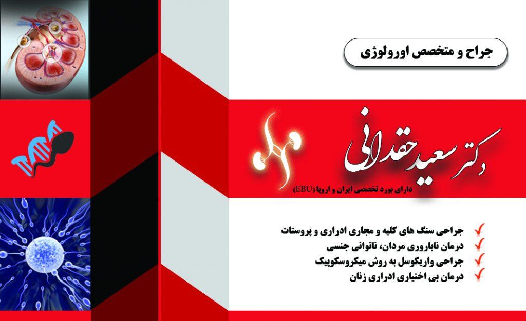 کارت ویزیت دکتر سعید حقدانی متخصص ارولوژی در اصفهان